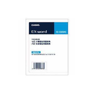 CASIO福祉用語辞典カードXS-CD05MC