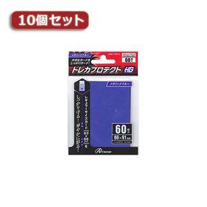 10個セットアンサーレギュラーサイズカード用トレカプロテクトHG(メタリックブルー)ANS-TC011ANS-TC011X10
