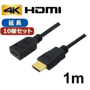 10個セット3AカンパニーHDMI延長ケーブル1mイーサネット/4K/3D/AVC-JHDMI10バルクAVC-JHDMI10X10
