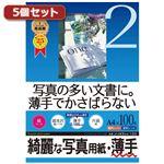 5個セットインクジェット写真用紙・薄手 JP-EK6A4-100X5