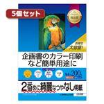 5個セットサンワサプライ インクジェットスーパーファイン用紙・200枚 JP-EM4NA4N-200X5