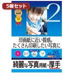 5個セットインクジェット写真用紙・厚手 JP-EK5A3X5