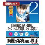 5個セットインクジェット写真用紙・厚手 JP-EK5A4-50X5