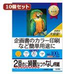 10個セットサンワサプライ インクジェットスーパーファイン用紙・100枚 JP-EM4NA4N-100X10
