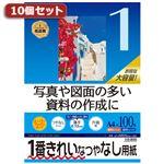 10個セットサンワサプライ インクジェット用スーパーファイン用紙A4サイズ100枚入り JP-EM5NA4-100X10