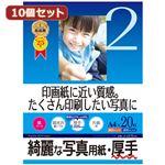 10個セットインクジェット写真用紙・厚手 JP-EK5A4X10
