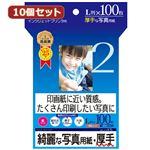 10個セットインクジェット写真用紙・厚手 JP-EK5LX10