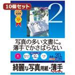 10個セットインクジェット写真用紙・薄手 JP-EK6A4X10
