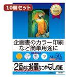10個セットサンワサプライ インクジェットスーパーファイン用紙 JP-EM4NA4NX10