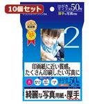 10個セットインクジェット写真用紙・厚手 JP-EK5HKX10
