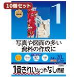 10個セットサンワサプライ インクジェット用スーパーファイン用紙A4サイズ20枚入り JP-EM5NA4X10