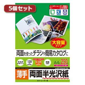 5個セットサンワサプライ カラーレーザー用半光沢...の商品画像