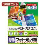 10個セットサンワサプライ カラーレーザー用フォト光沢紙・厚手 LBP-KAGNB5NX10