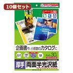 10個セットサンワサプライ カラーレーザー用半光沢紙・厚手 LBP-KCAGNA4NX10