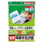 (まとめ) サンワサプライ カラーレーザー用半光沢紙・極薄 LBP-KC2NA4N 【×5セット】