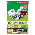 (まとめ) サンワサプライ カラーレーザー用半光沢紙・薄手 LBP-KCNA4N 【×5セット】