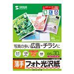 (まとめ) サンワサプライ カラーレーザー用フォト光沢紙・薄手 LBP-KNB5N 【×5セット】