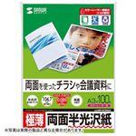 (まとめ) サンワサプライ カラーレーザー用半光沢紙・極薄 LBP-KC2NA3N 【×2セット】