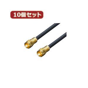 変換名人10個セットアンテナ4Cケーブル20.0m+L型+中継F4-2000X10