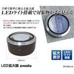 スリーアールソリューション LED拡大鏡 3R-SMOLIA-5