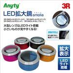 スリーアールソリューション LED拡大鏡ピンク 3R-SMOLIA-PK