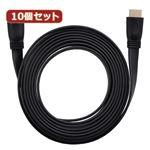 10個セット HDMIケーブル フラット 3m HDMIver1.4 金メッキ端子 High Speed HDMI Cable ブラック AS-CAVS002X10