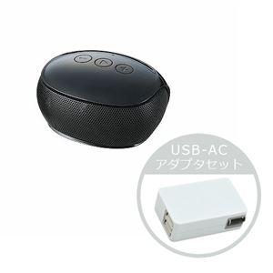 エレコム BluetoothモノラルスピーカーUSB-ACアダプタセット LBT-SPP20BKXUAC221