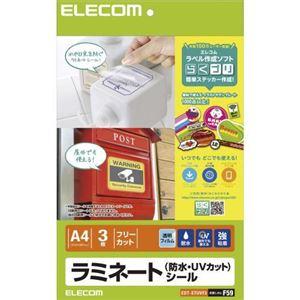 (まとめ) エレコム ラミネートシール/防水・UVカット/A4 EDT-STUVF3 【×10セット】