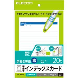 (まとめ) エレコム トールケース用手書きインデックスカード/罫線/青 EDT-JKIDT2 【×5セット】