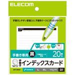 (まとめ) エレコム 不織布ケース用/手書きインデックスカード/罫線 EDT-NKID2 【×5セット】