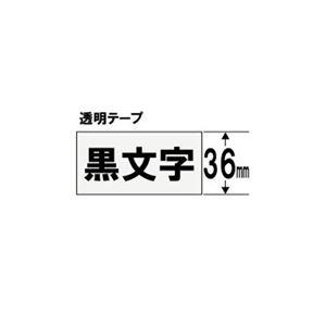 (まとめ) キングジム テプラ 透明ラベルテープ (透明テープ/黒文字/36mm幅) ST36K 【×3セット】