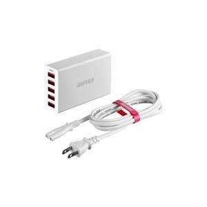 BUFFALO バッファロー 8A USB急速充電器 AUTO POWER SELECT機能搭載 5ポートタイプ ホワイト BSMPA8005P5WH