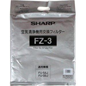 SHARP 空気清浄機用交換フィルター FU54J用 FZ3