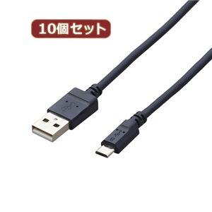 10個セット エレコム 電子タバコアクセサリ/microUSBケーブル/2A出力/0.2m/ネイビー ET-IQAMBX2U02NVX10