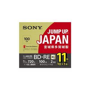 ソニーBD-REビデオ用ブルーレイディスクくり返し録画用100GB2倍速11枚入11BNE3VNPS2