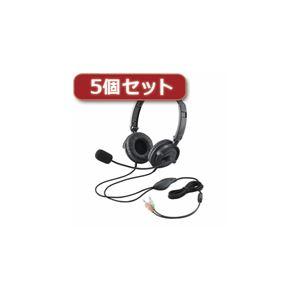 5個セットエレコム ヘッドセット(両耳オーバーヘッド) HS-HP20BK HS-HP20BKX5