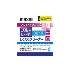 (まとめ)maxellBDSL-CW(S)Blu-rayレンズクリーナースロットイン機器対応モデル湿式【×2セット】