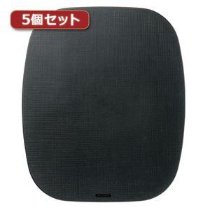 5個セットマウスパッド(ブラック) MPD-OP15BK2X5