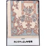 NIKKE カシミヤ入りウール毛布(毛羽部分) B3171055