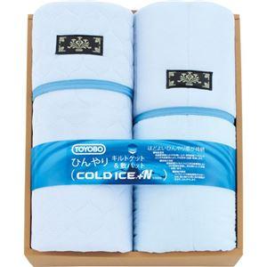 東洋紡 ひんやり敷きパット&キルトケット(コールドアイス +N生地使用) L2191127
