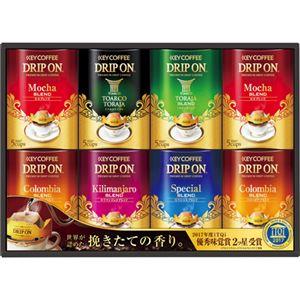 キーコーヒー ドリップオンギフト C8245105