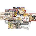 繁盛店ラーメンセット乾麺(12食) B3109087