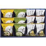 ろくさん亭 道場六三郎 スープ・雑炊ギフト B3110029