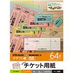 (まとめ) エレコム 手作りキット/チケット用紙/A4/クラフト紙/8面付/8枚/カラーアソート MT-A8F64 【×5セット】