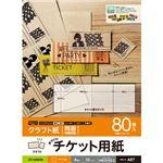 (まとめ) エレコム 手作りキット/チケット用紙/A4/クラフト紙/8面付/10枚 MT-KR8F80 【×5セット】