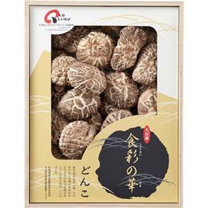 大分産椎茸花どんこ(木箱入)L2120087L3117586