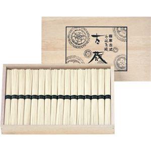 極寒古式島原手延素麺(木箱入) L2122074