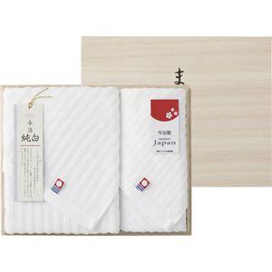 (まとめ) 日本名産地 今治純白純晒しフェイスタオル&ハンドタオル(木箱入) B3060010 【×3セット】