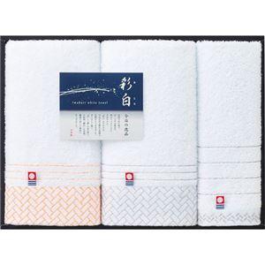 (まとめ) 今治製タオル 彩白 フェイスタオル2P&ウォッシュタオル B3096080 【×3セット】
