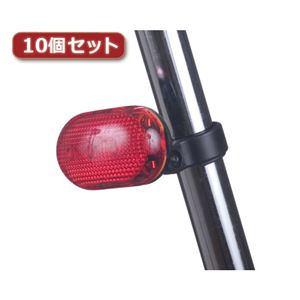 YAZAWA 自転車用LEDライト 赤色LED×3灯10個セット LB201RDX10